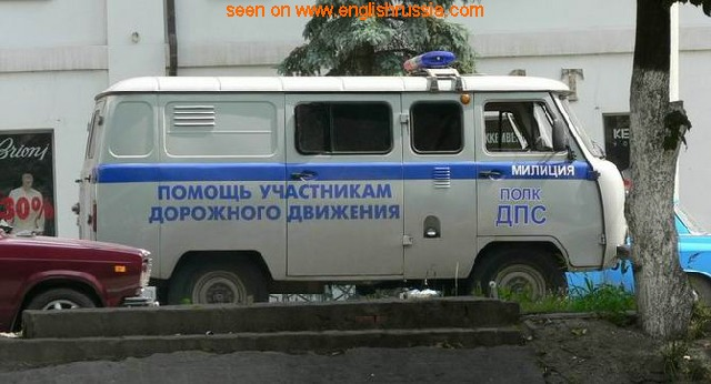 russian car uaz being used in russian police