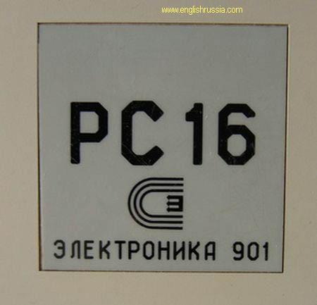 Первый русский ноутбук (4 фотки)