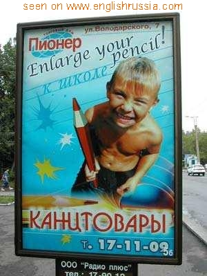 russian advertisement